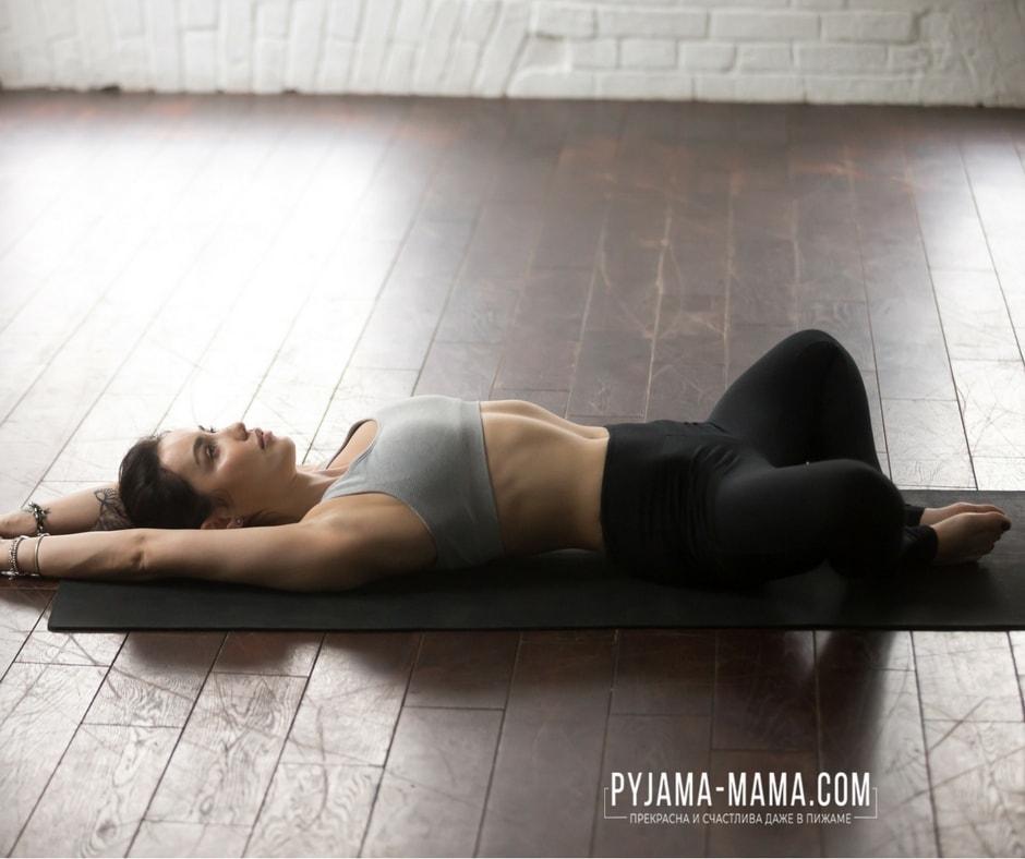 Поза бабочки лежа (Супта Баддха Конасана). Комплекс асан йоги в критические дни