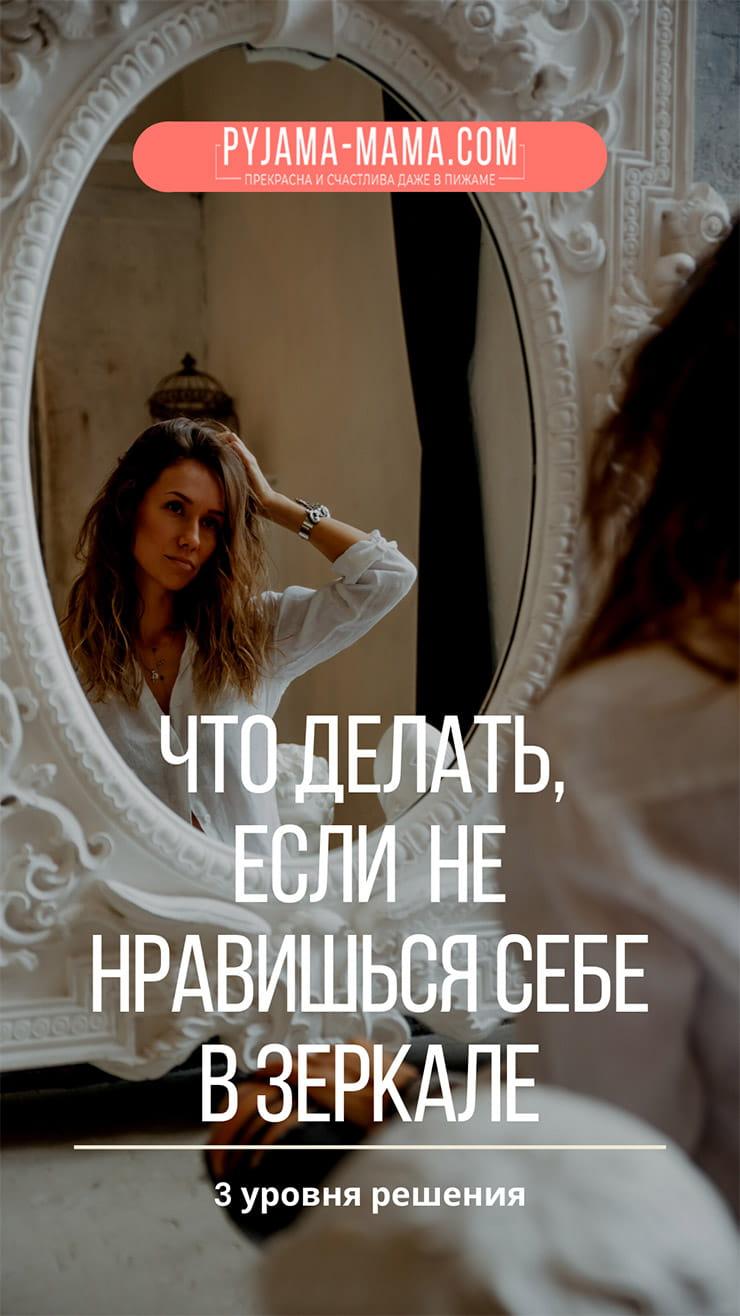 Я-не-нравлюсь-себе-в-зеркале.-Что-делать-min