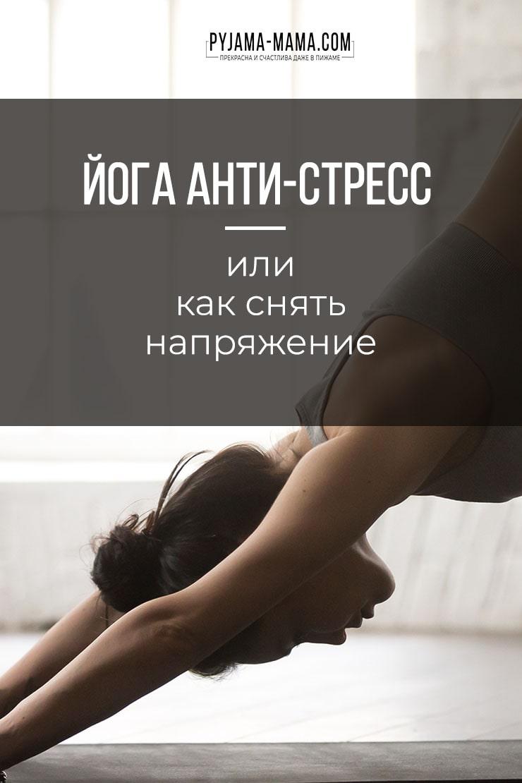 анти-стресс-йога
