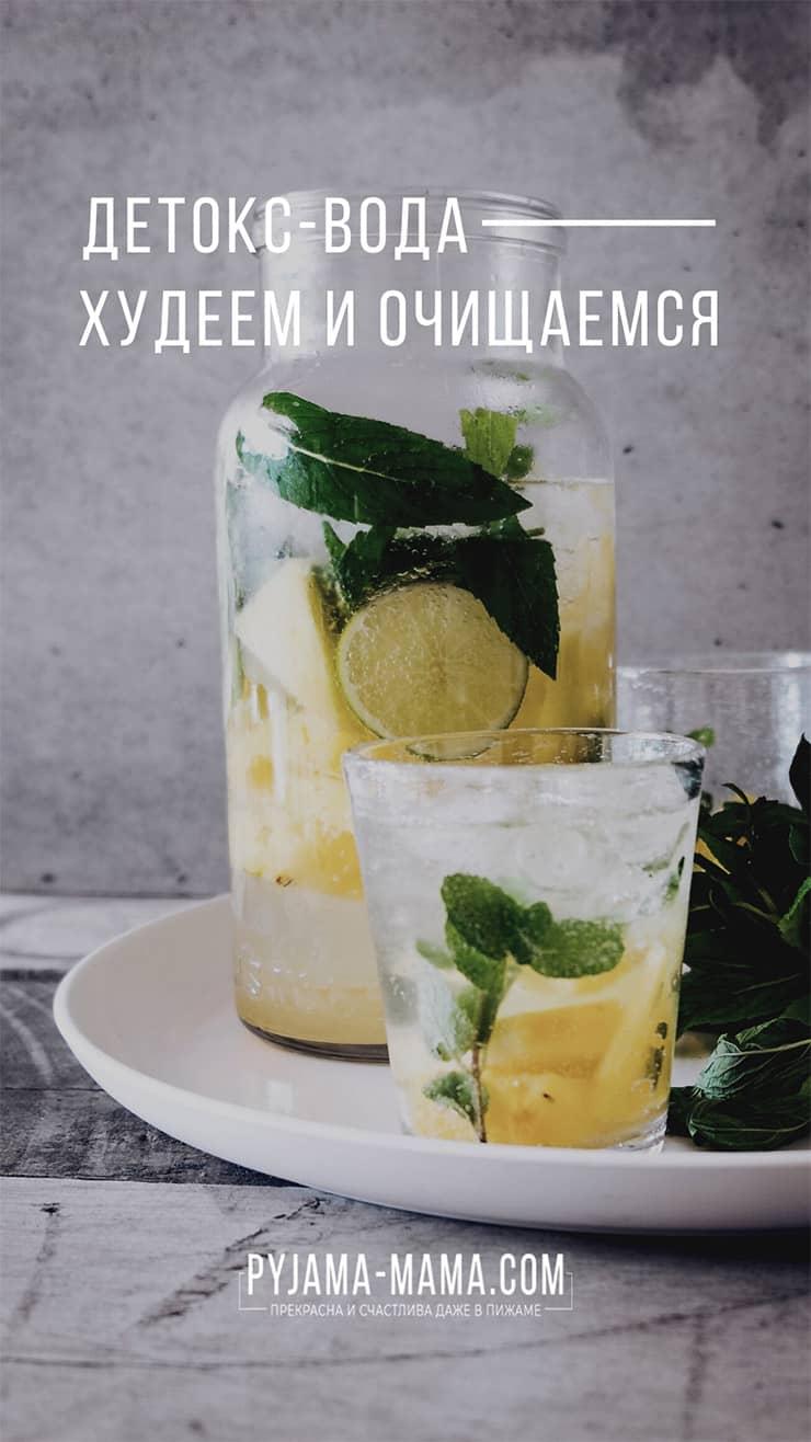 Детокс-вода - худеем и очищаемся. 7 вкусных рецептов