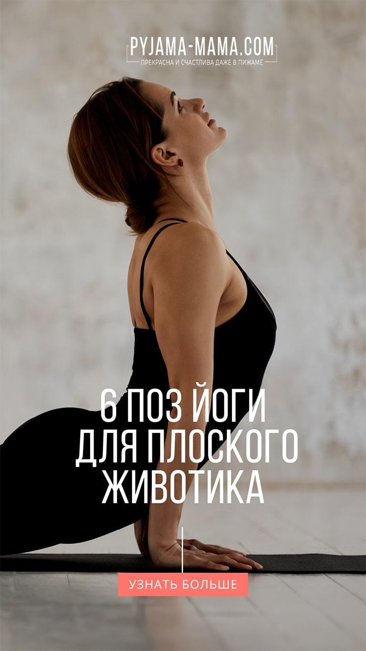 6-поз-йоги-для-плоского-животика