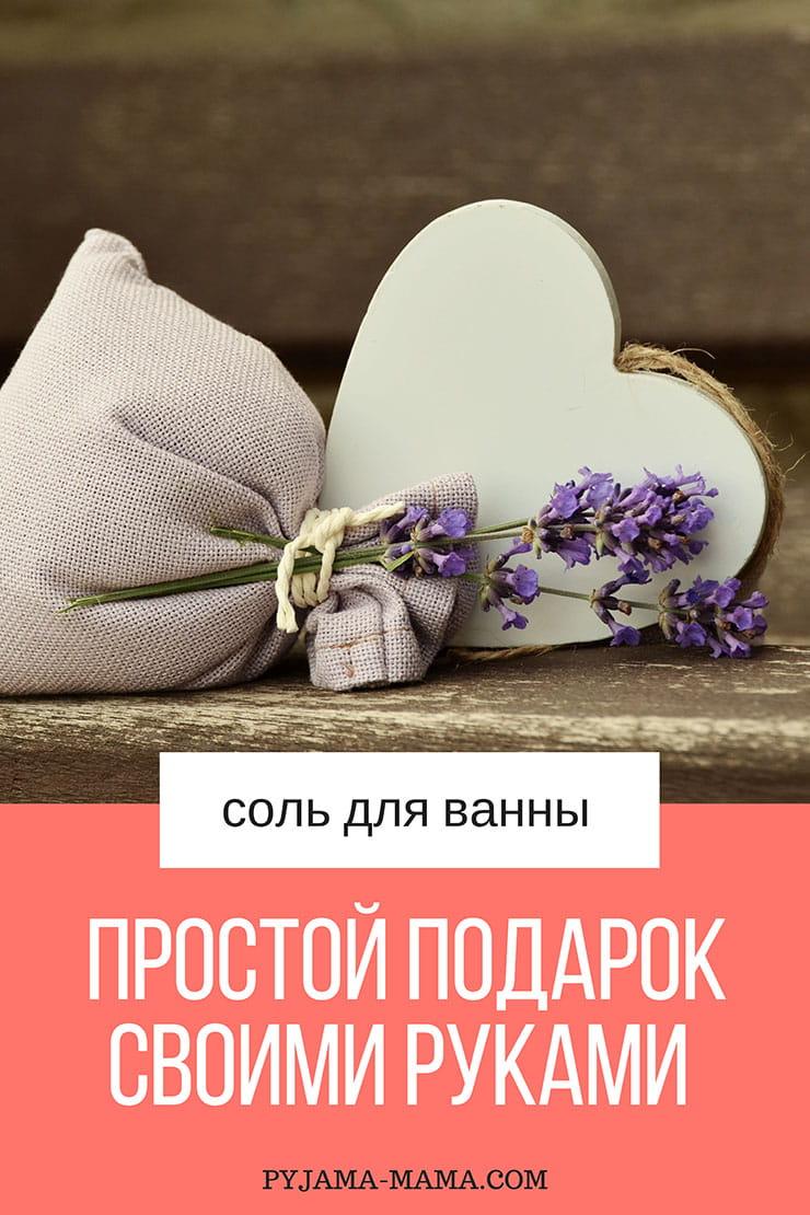 Lavandovaja-sol-dlja-vanny-svoimi-rukami-idealnyj-podarok-min Мастер-класс с пошаговыми фото: как сделать соль для ванны, 4 способа