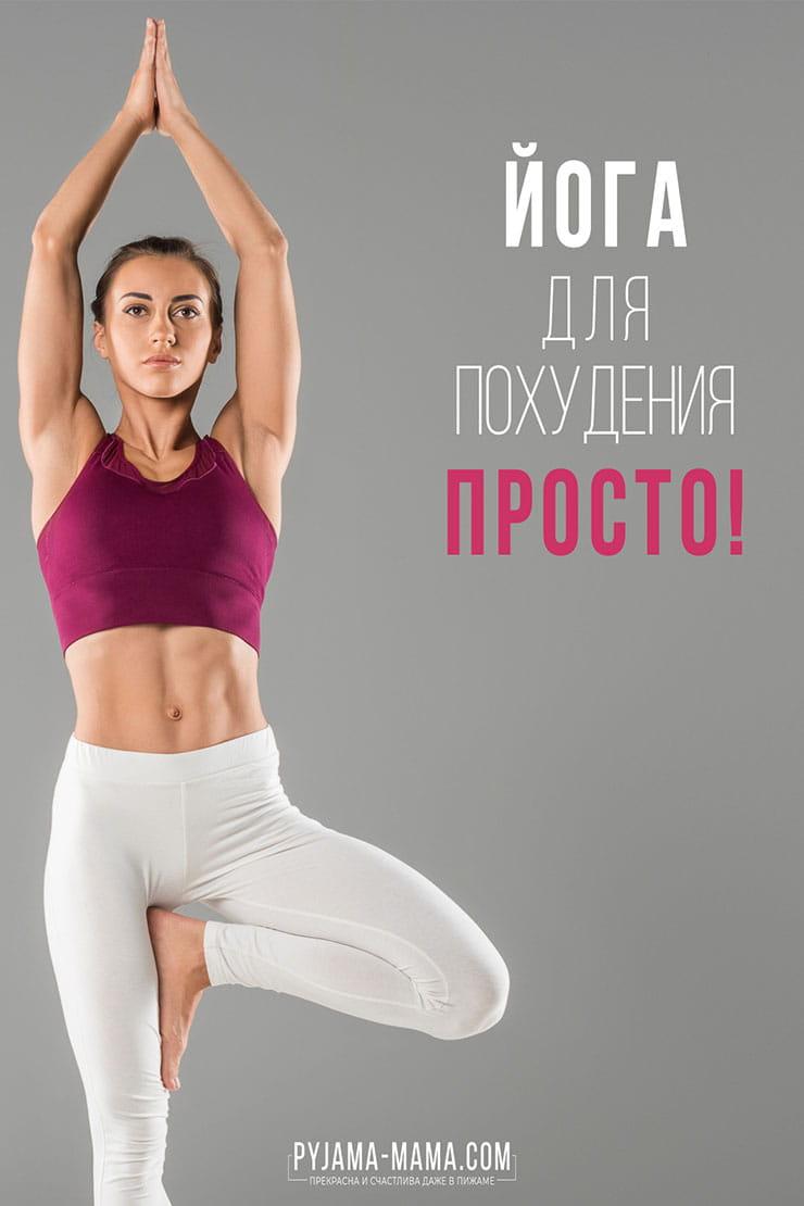 Комплекс упражнений: йога для похудения (фото):: «живи! ».
