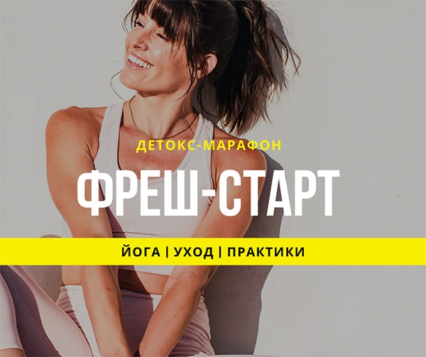 Детокс-марафон Фреш-СТАРТ - курс очищения, йоги, домашнего ухода. Свежесть и легкость!